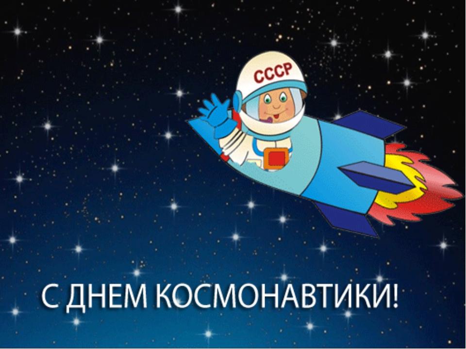 Поздравления с космосом
