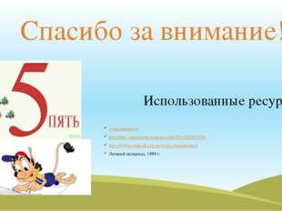 Использованные ресурсы: Спасибо за внимание! www.yandex.ru http://rus.1septem
