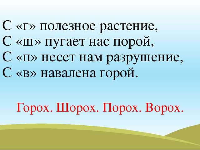 С «г» полезное растение, С «ш» пугает нас порой, С «п» несет нам разрушение,...