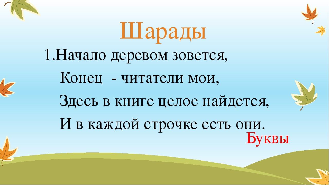 1.Начало деревом зовется, Конец - читатели мои, Здесь в книге целое найдется,...