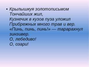Крылышкуя золотописьмом Тончайших жил, Кузнечик в кузов пуза уложил Прибрежны
