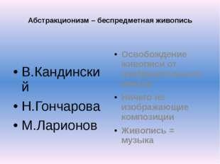 Абстракционизм – беспредметная живопись В.Кандинский Н.Гончарова М.Ларионов О