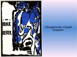 Объединение «Синий всадник»
