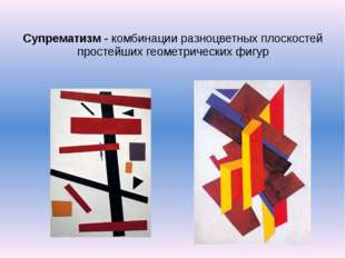 Супрематизм - комбинации разноцветных плоскостей простейших геометрических фи