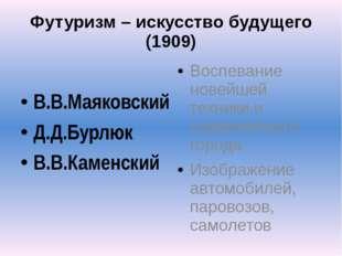 Футуризм – искусство будущего (1909) В.В.Маяковский Д.Д.Бурлюк В.В.Каменский