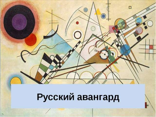 Русский авангард