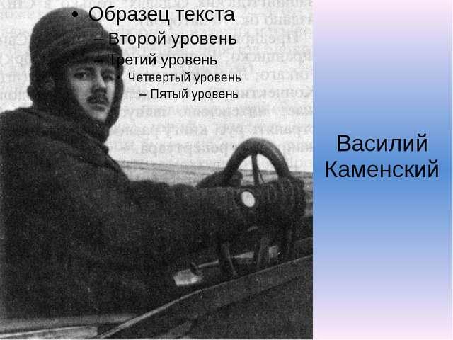 Василий Каменский