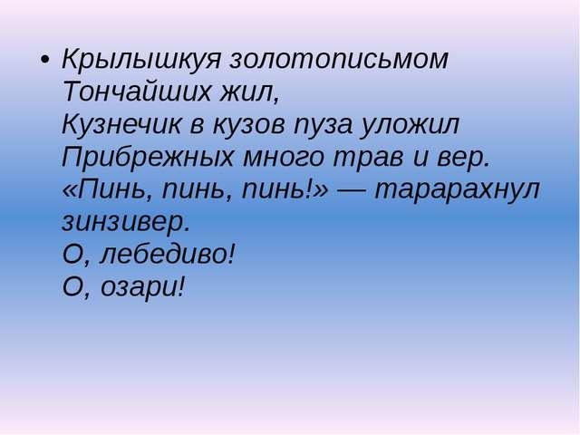 Крылышкуя золотописьмом Тончайших жил, Кузнечик в кузов пуза уложил Прибрежны...