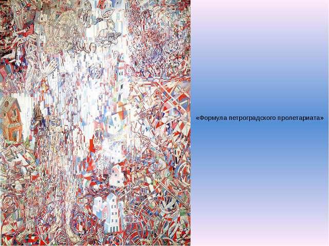 «Формула петроградского пролетариата»