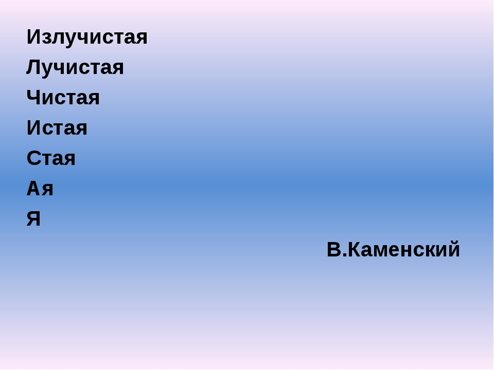 Излучистая Лучистая Чистая Истая Стая Ая Я В.Каменский