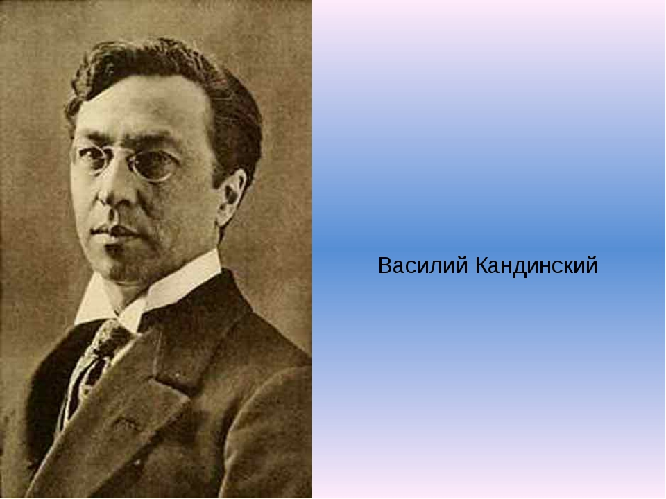 Василий Кандинский