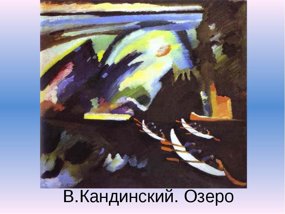 В.Кандинский. Озеро