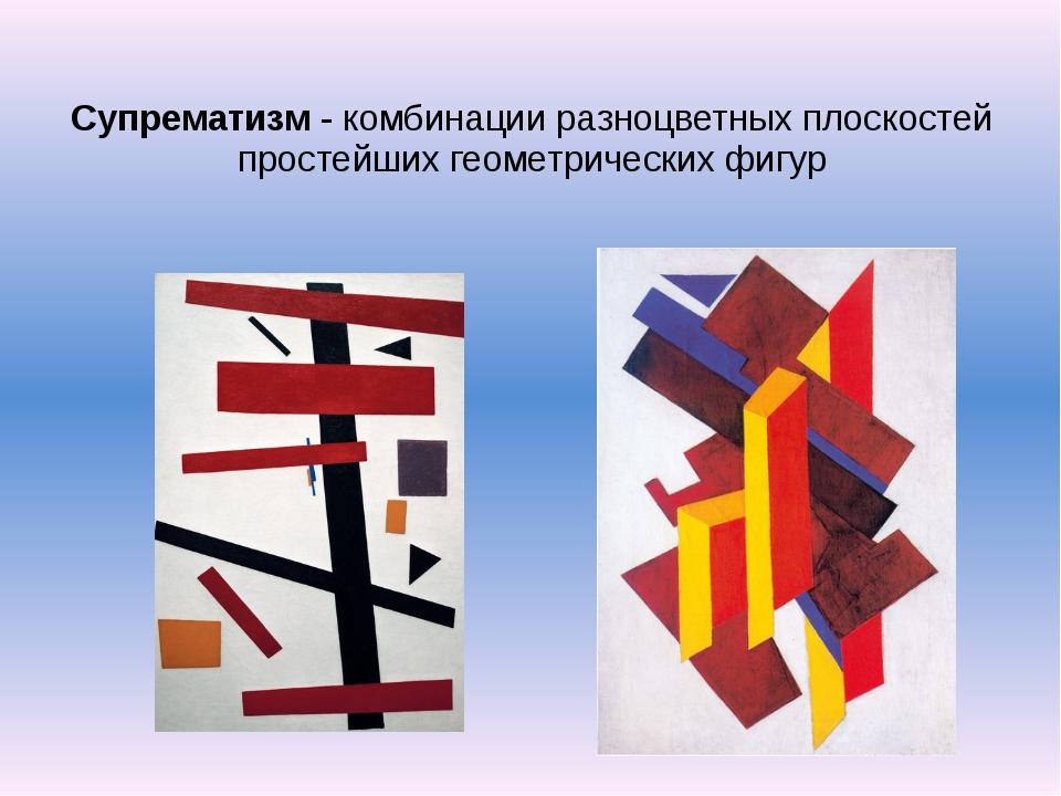 Супрематизм - комбинации разноцветных плоскостей простейших геометрических фи...