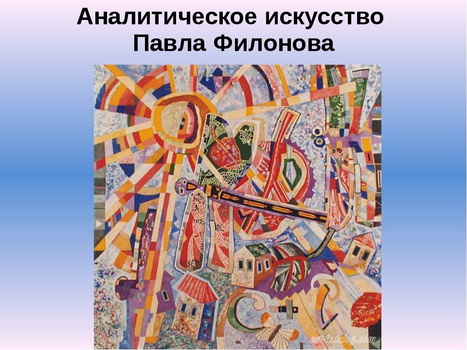 Аналитическое искусство Павла Филонова