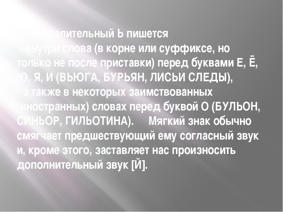Разделительный Ь пишется - внутри слова (в корне или суффиксе, но только не...