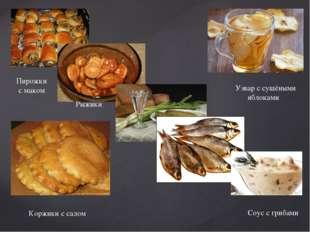 Пирожки с маком Рыжики Соус с грибами Коржики с салом Узвар с сушёными яблоками