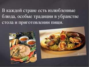 В каждой стране есть излюбленные блюда, особые традиции в убранстве стола и п
