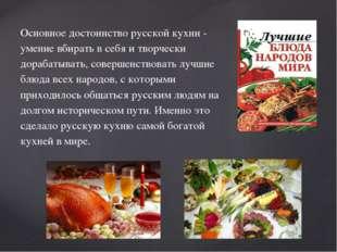 Основное достоинство русской кухни - умение вбирать в себя и творчески дораба