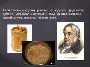 Если в гостях «дедушка Крылов» не наедался, придя к себе домой он устраивал