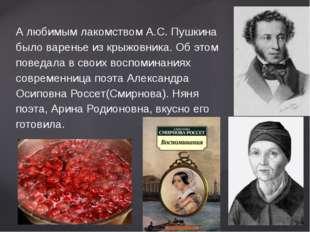 А любимым лакомством А.С. Пушкина было варенье из крыжовника. Об этом поведал