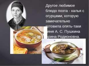 Другое любимое блюдо поэта - калья с огурцами, которую замечательно готовила
