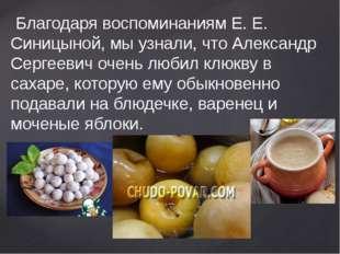 Благодаря воспоминаниям Е. Е. Синицыной, мы узнали, что Александр Сергеевич
