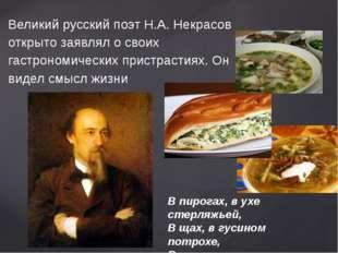 Великий русский поэт Н.А. Некрасов открыто заявлял о своих гастрономических п