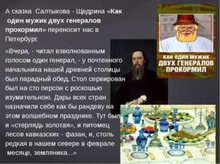 А сказка Салтыкова - Щедрина «Как один мужик двух генералов прокормил» перен