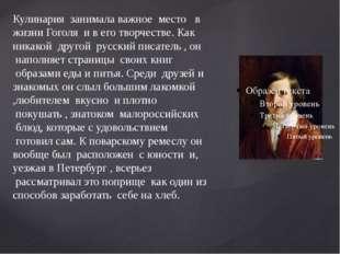 Кулинария занимала важное место в жизни Гоголя и в его творчестве. Как ник