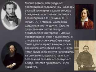 Многие авторы литературных произведений подарили нам шедевры русской кулинар
