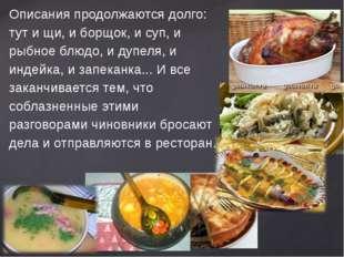 Описания продолжаются долго: тут и щи, и борщок, и суп, и рыбное блюдо, и дуп
