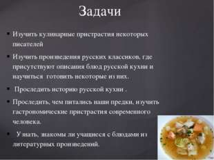 Изучить кулинарные пристрастия некоторых писателей Изучить произведения русск