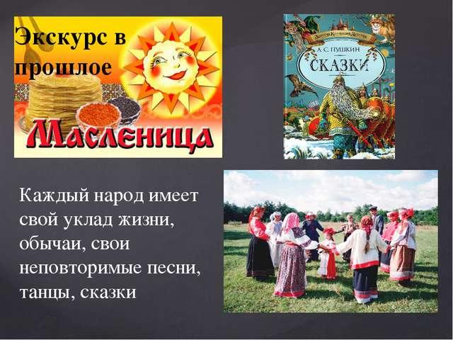 Каждый народ имеет свой уклад жизни, обычаи, свои неповторимые песни, танцы,...