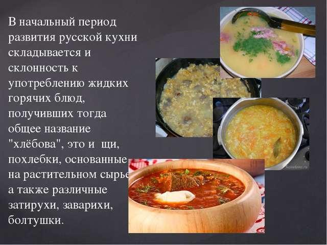 В начальный период развития русской кухни складывается и склонность к употреб...