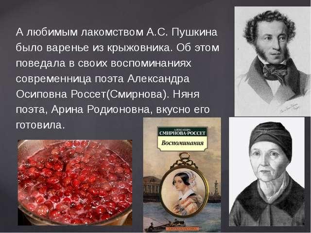 А любимым лакомством А.С. Пушкина было варенье из крыжовника. Об этом поведал...