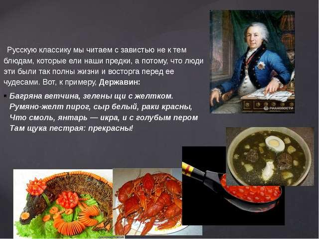 Русскую классику мы читаем с завистью не к тем блюдам, которые ели наши пре...