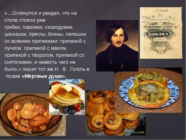 «…Оглянулся и увидел, что на столе стояли уже грибки,пирожки,скородумки, ш...