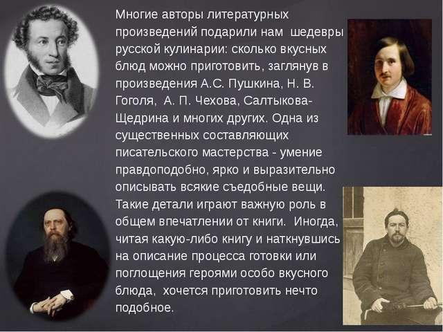 Многие авторы литературных произведений подарили нам шедевры русской кулинар...