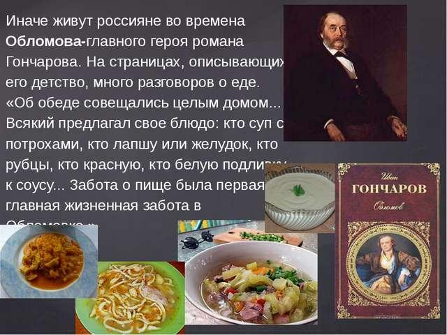Иначе живут россияне во времена Обломова-главного героя романа Гончарова. На...