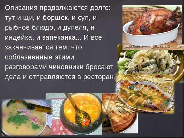 Описания продолжаются долго: тут и щи, и борщок, и суп, и рыбное блюдо, и дуп...