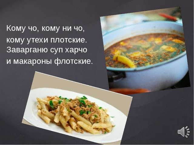 Кому чо, кому ни чо, кому утехи плотские. Заварганю суп харчо и макароны фло...