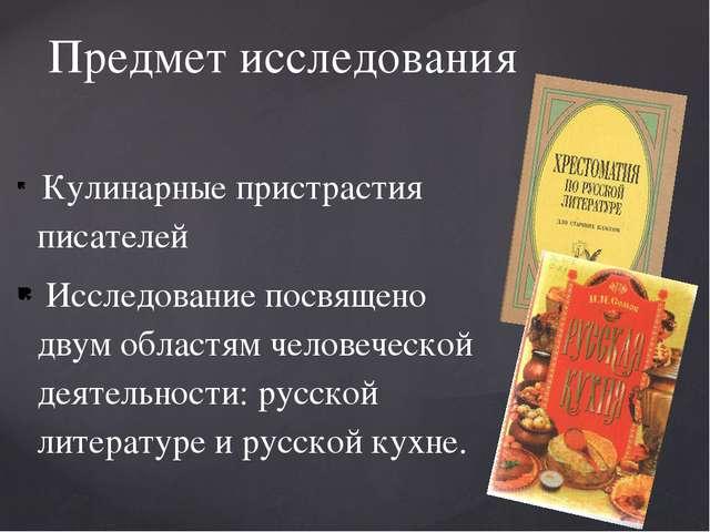 Кулинарные пристрастия писателей Исследование посвящено двум областям челов...