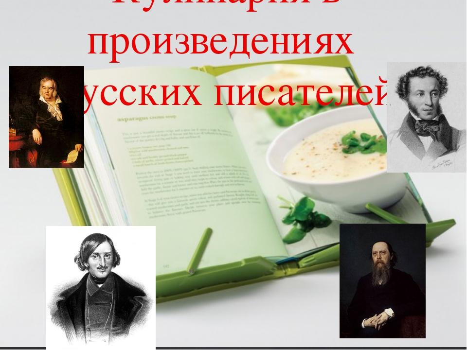Кулинария в произведениях русских писателей