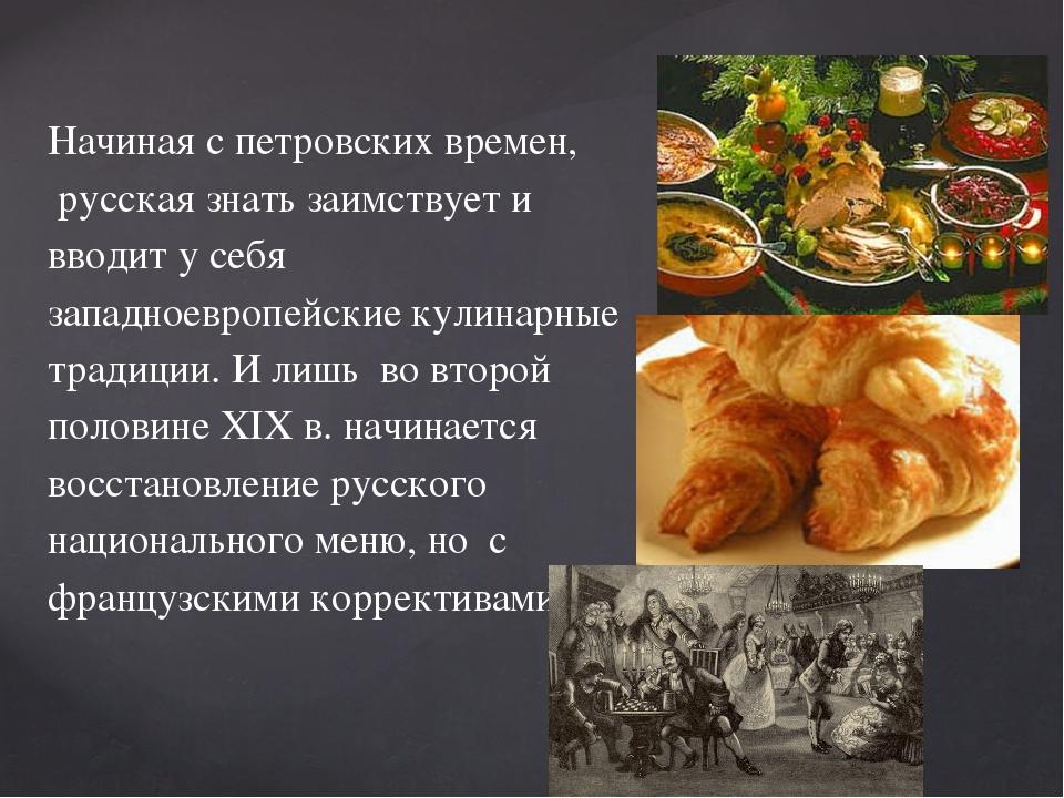 Начиная с петровских времен, русская знать заимствует и вводит у себя западн...