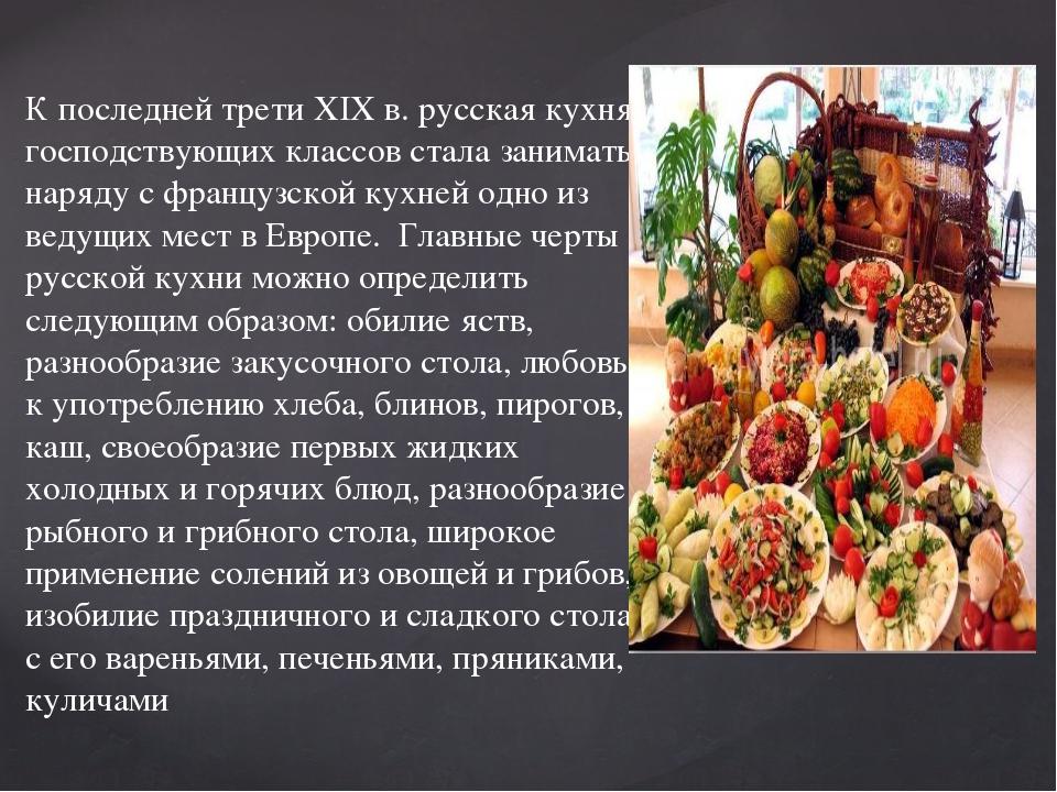 К последней трети XIX в. русская кухня господствующих классов стала занимать...
