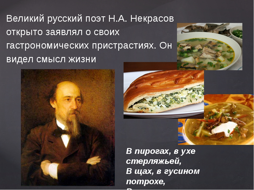 Великий русский поэт Н.А. Некрасов открыто заявлял о своих гастрономических п...