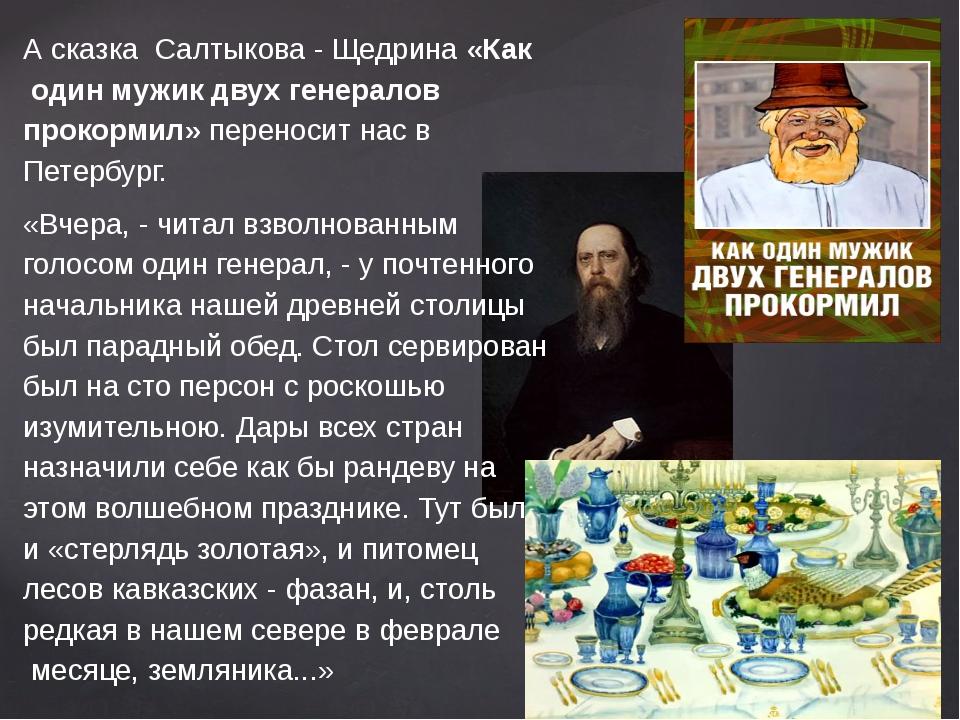 А сказка Салтыкова - Щедрина «Как один мужик двух генералов прокормил» перен...