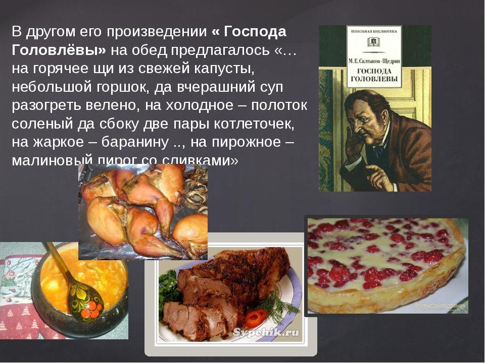 В другом его произведении « Господа Головлёвы» на обед предлагалось «…на горя...