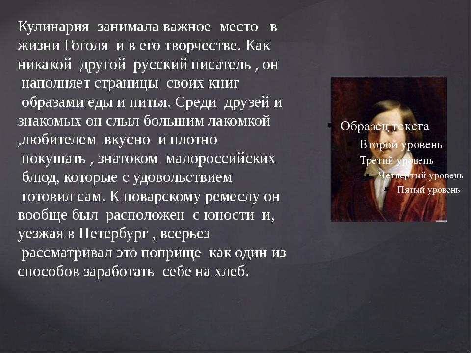 Кулинария занимала важное место в жизни Гоголя и в его творчестве. Как ник...