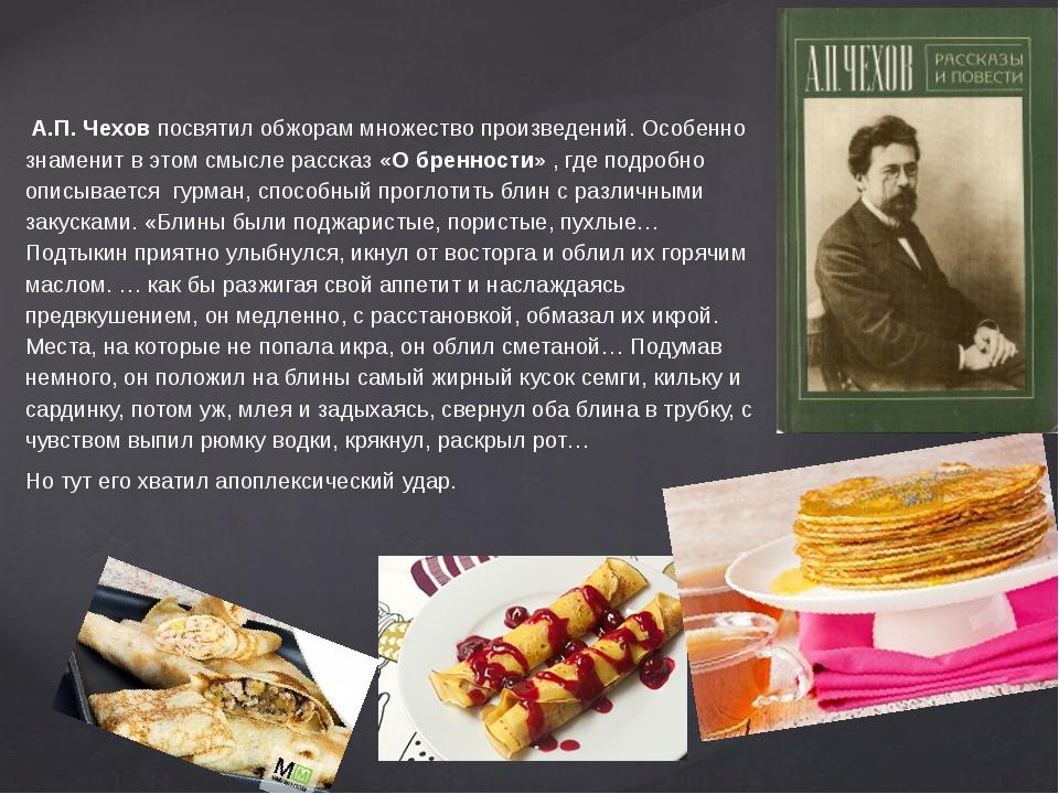 А.П. Чехов посвятил обжорам множество произведений. Особенно знаменит в этом...